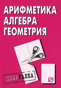 авторов, Коллектив  - Арифметика, алгебра, геометрия: Шпаргалка