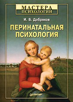 Игорь Добряков - Перинатальная психология