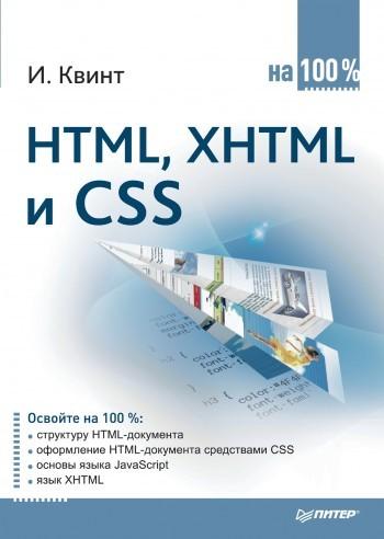 Игорь Квинт HTML, XHTML и CSS на 100% питер изучаем html xhtml и css 2 е изд