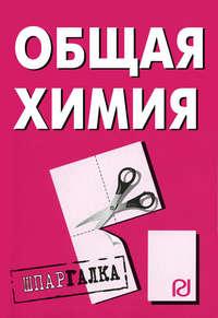 авторов, Коллектив  - Общая химия: Шпаргалка