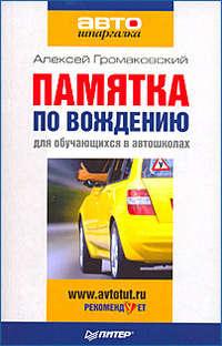 - Памятка по вождению для обучающихся в автошколах