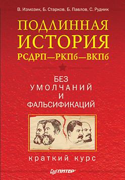Владлен Семенович Измозик бесплатно