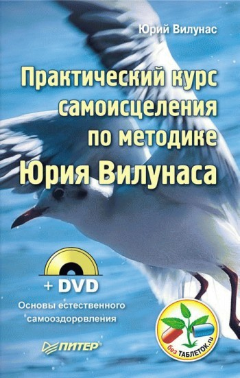 Юрий Вилунас бесплатно