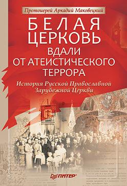 Протоиерей Аркадий Маковецкий