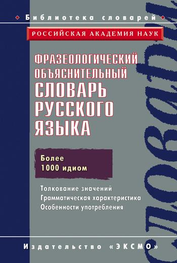 Коллектив авторов Фразеологический объяснительный словарь русского языка