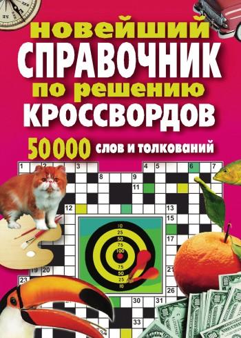 Новейший справочник по решению кроссвордов: 50 000 слов и толкований