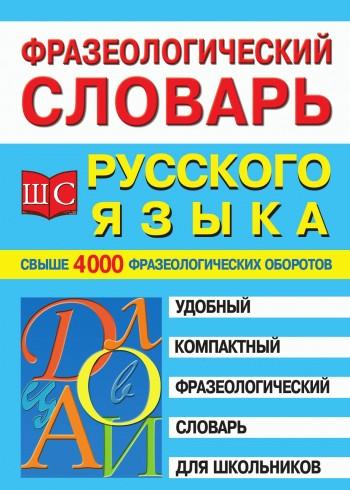 Фразеологический словарь русского языка для школьников изменяется романтически и возвышенно