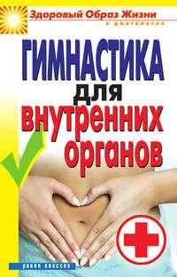 - Гимнастика для внутренних органов