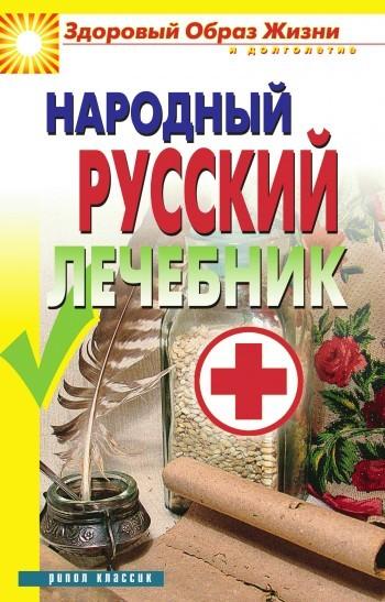 Народный русский лечебник