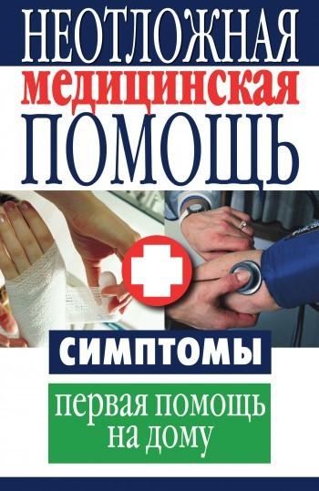 Обложка книги Неотложная медицинская помощь. Симптомы, первая помощь на дому, автор Отсутствует