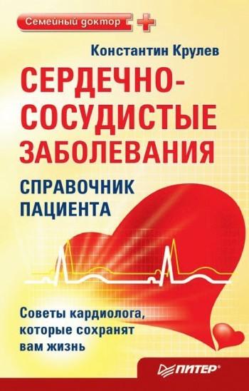 Скачать Константин Крулев бесплатно Сердечно-сосудистые заболевания справочник пациента