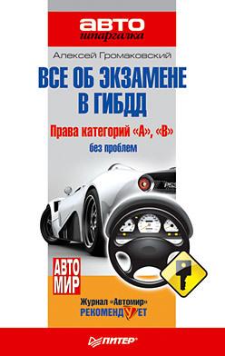 Алексей Громаковский - Всё об экзамене в ГИБДД. Права категорий «А», «В» без проблем