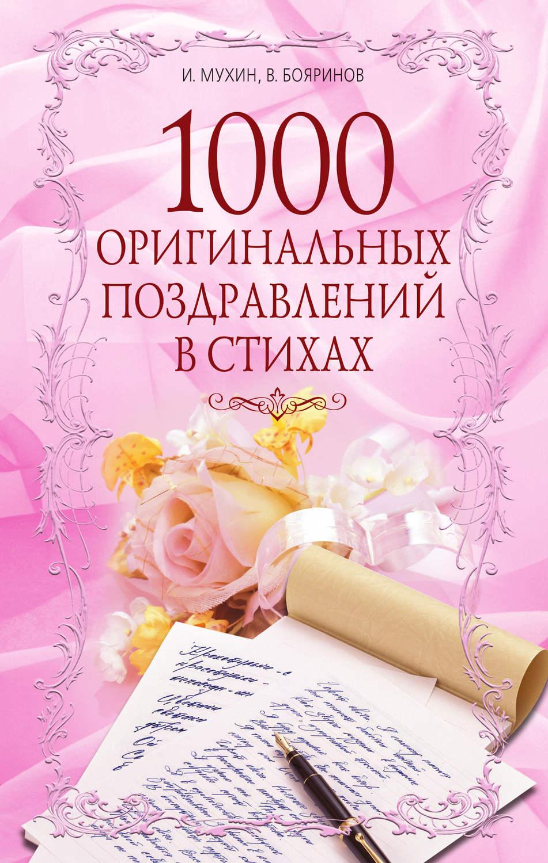 Читать поздравление