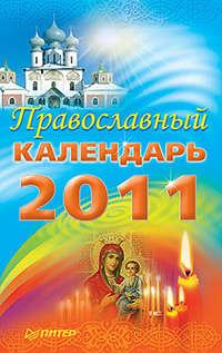 Стефания, Матушка  - Православный календарь на 2011 год