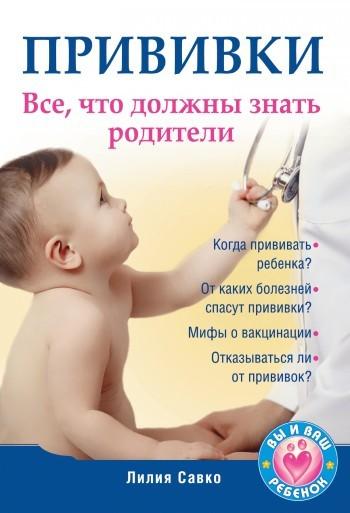 Лилия Савко - Прививки. Все, что должны знать родители
