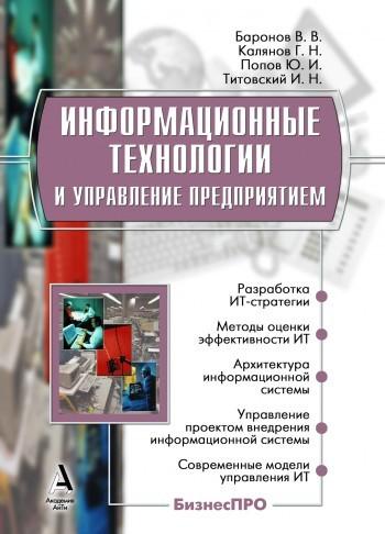 Владимир Владимирович Баронов Информационные технологии и управление предприятием