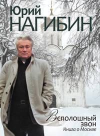 Нагибин, Юрий  - Всполошный звон. Книга о Москве