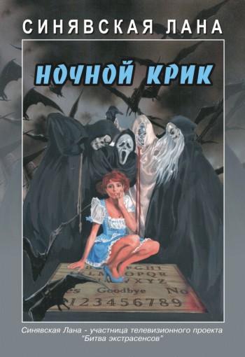 Лана Синявская Ночной крик фанты курортный роман для романтичных отношений в отпуске