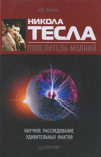 Фото Олег Фейгин Никола Тесла – повелитель молний. Научное расследование удивительных фактов