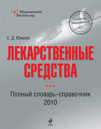 Книга Лекарственные средства. Полный словарь-справочник 2012