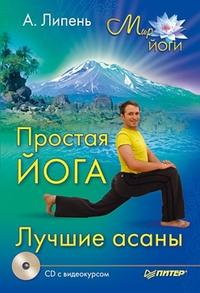 Липень, Андрей  - Простая йога. Лучшие асаны