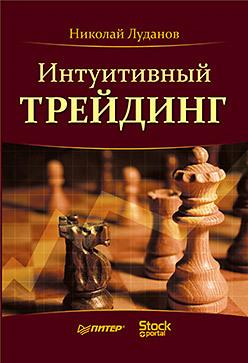 Малая энциклопедия трейдера fb2
