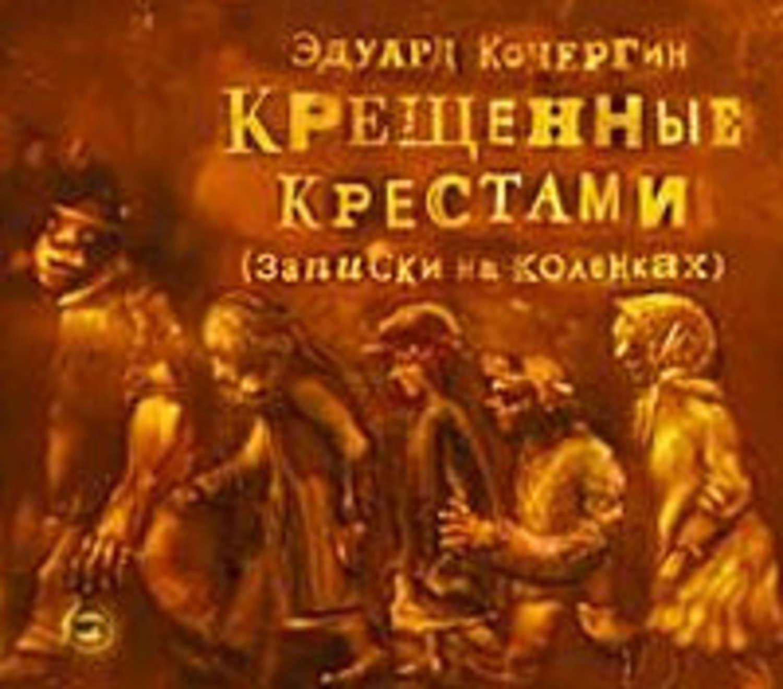 Скачать бесплатно книги эдуарда кочергина