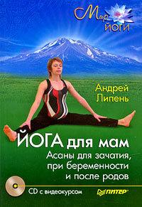 Скачать Йога для мам. Асаны для зачатия, при беременности и после родов бесплатно Андрей Липень