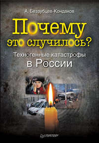 Беззубцев-Кондаков, Александр Евгеньевич  - Почему это случилось? Техногенные катастрофы в России