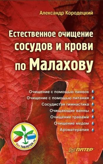 Скачать Естественное очищение сосудов и крови по Малахову быстро