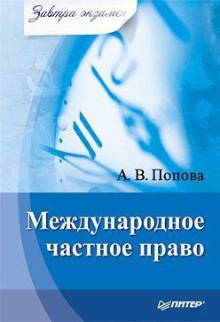 Анна Попова Международное частное право камиль абдулович бекяшев международное право в схемах 2 е издание