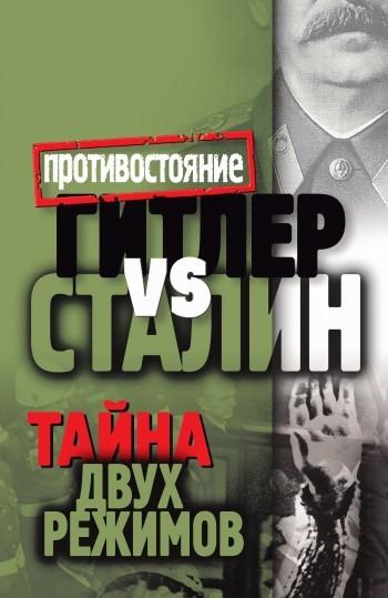 Отсутствует Гитлер vs Сталин. Тайна двух режимов элидел крем 1% 15 г