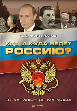 В. В. Фортунатов Кто и куда ведет Россию? От харизмы до маразма в какой стране проще купить жилье гражданину россии