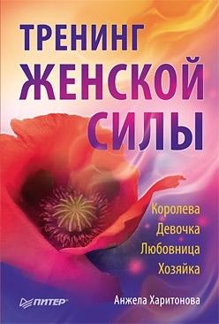 Скачать Тренинг женской силы Королева, Девочка, Любовница, Хозяйка бесплатно Анжела Харитонова