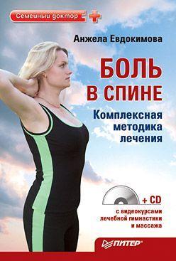Анжела Валерьевна Евдокимова бесплатно