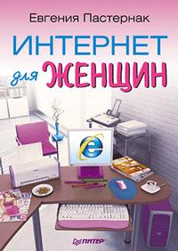 Интернет для женщин ( Евгения Пастернак  )