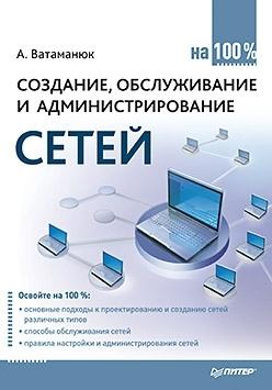 Александр Ватаманюк Создание, обслуживание и администрирование сетей на 100% ватаманюк а создание обслуживание и администрирование сетей на 100%