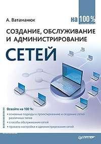 - Создание, обслуживание и администрирование сетей на 100%