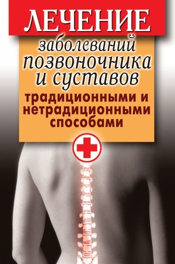 Отсутствует Лечение заболеваний позвоночника и суставов традиционными и нетрадиционными способами йогические практики упражнения для позвоночника сахарова т а