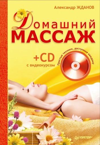 Александр Жданов Домашний массаж. Простые техники, доступные каждому