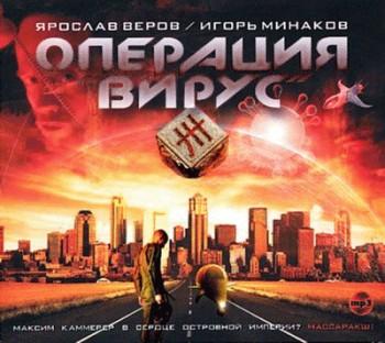 бесплатно Игорь Минаков Скачать Операция Вирус