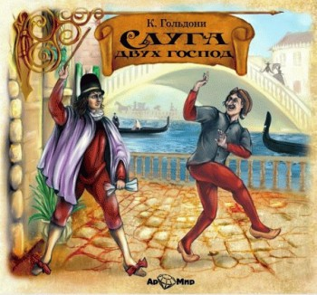 Карло Гольдони Слуга двух господ (спектакль) парад комедий слуга двух господ