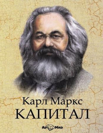 Карл Маркс Капитал. Избранное карл маркс и капитал в xxi веке в чем ошибался родоначальник марксизма