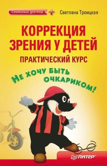Светлана Троицкая бесплатно