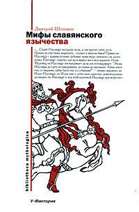Мифы славянского язычества случается спокойно и размеренно