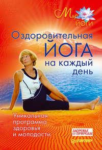 Отсутствует - Оздоровительная йога на каждый день. Уникальная программа здоровья и молодости