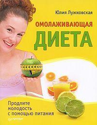 бесплатно Омолаживающая диета Скачать Юлия Лужковская