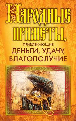 Книга Народные приметы, привлекающие деньги, удачу, благополучие