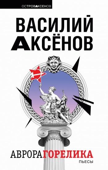 занимательное описание в книге Василий П. Аксенов