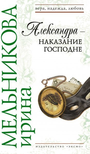 Ирина Мельникова Александра – наказание Господне